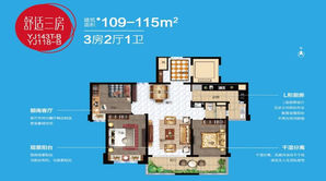 碧桂园晚亭印象 3室2厅1卫 109平方米 精装