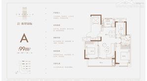 万科悦达翡翠国际 3室2厅1卫 99平方米 精装