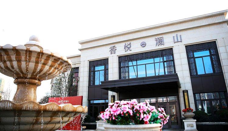 新城香悦澜山商铺