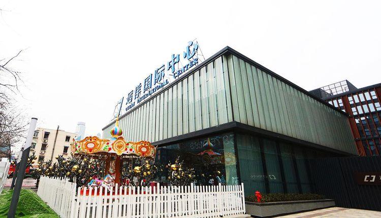 远洋国际中心商铺